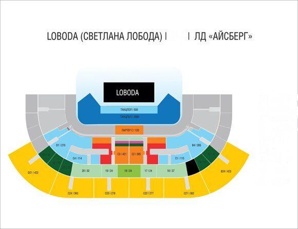 Купить билеты на концерт ЛД Айсберг Сочи - официальные билеты